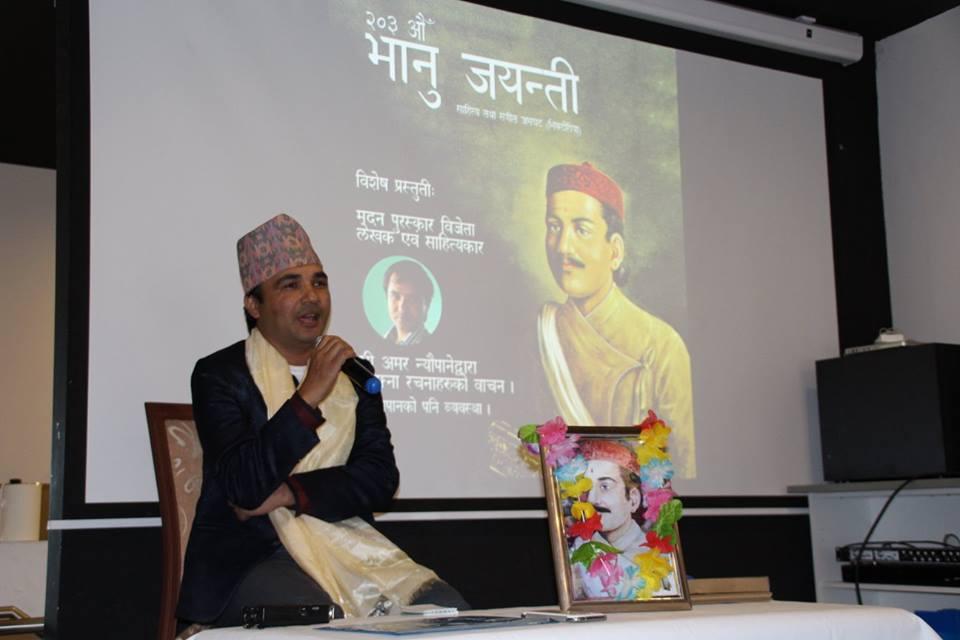 Amar bhanu